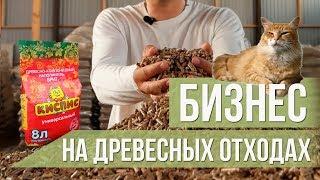 Бизнес на древесных опилках. Кошачий наполнитель КисПис.