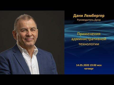 Admin Meeting With Dani Lemberger - Director Of Dror-center Eng-rus саентология
