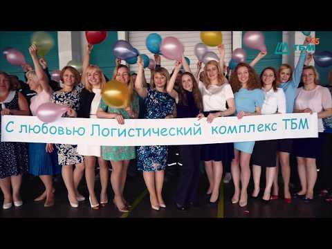 День рождения Компании ТБМ - 25 лет (ТБМ-Логистик)