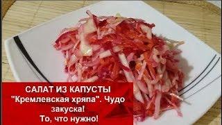 САЛАТ из КАПУСТЫ Кремлёвская хряпа.Чудо закуска!То, что нужно! Домашняя Кухня СССР
