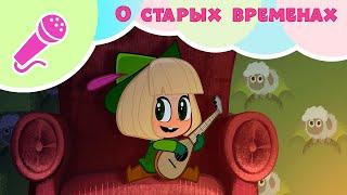 О СТАРЫХ ВРЕМЕНАХ Машины Песенки Караоке для детей Маша и Медведь TaDaBoom