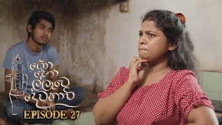 Kohollawe Dewathavi | Episode 27 - (2021-03-18) | ITN Thumbnail