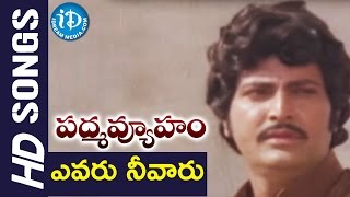 Evaru Neevaru Padmavyuham Movie Mohan Babu Prabha Chandra Mohan.mp3