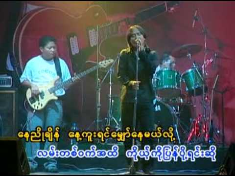 Zaw Paing - Sa Gang Lan (The best of Khine Htoo )
