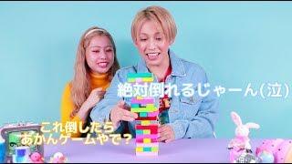 【インタビュー】ぺこ&りゅうちぇるとジェンガで遊んでみた! りゅうちぇる 検索動画 8