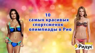 Топ 10 самых красивых девушки Олимпиады Рио