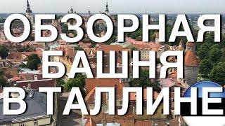 видео В Таллин на выходные