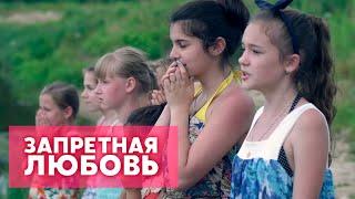 """""""Запретная любовь"""" 16 серия"""