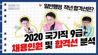【선생님】「선생님」#선생님,2020국가직9급공...