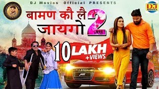 बामण कौ लै जायगो 2 | Titu Sharma New Hit Song 2019 | Baman Ko Le Jaygo 2 | DJ Movies