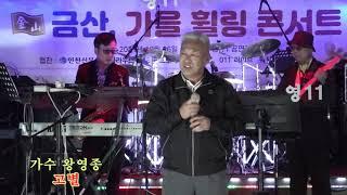 가수 왕영종* 고별 *원곡 홍민/ 제1회 금산 문화예술…