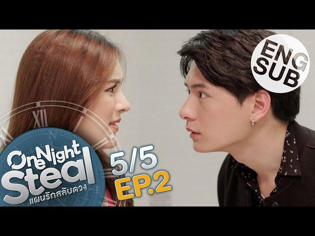 [Eng Sub] One Night Steal แผนรักสลับดวง | EP.2 [5/5]