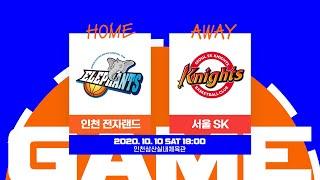 인천 전자랜드 : 서울 SK (10.10)ㅣ2020-2…