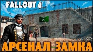 Fallout 4 - Старые пушки