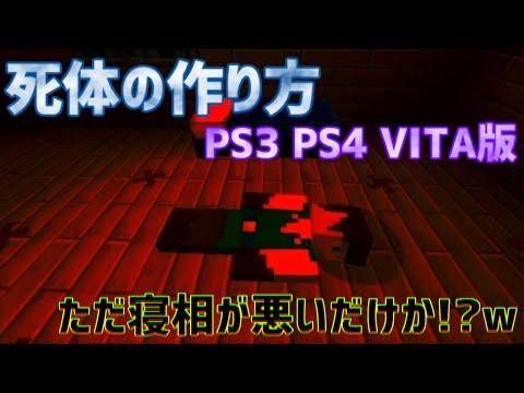 【マイクラ】死体の作り方 PS3/PS4/VITA版