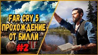 FAR CRY 5 - ПОКОНЧИМ С ИОАНН СИД - ПРОХОЖДЕНИЕ ОТ БИЛЛИ #2