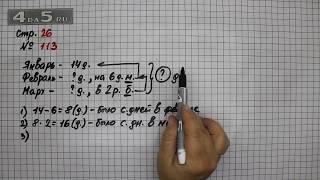 Страница 26 Задание 113 – Математика 4 класс Моро – Учебник Часть 1