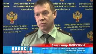 Сотрудники УФСКН РФ по Чувашии задержали наркодилеров из Новочебоксарска