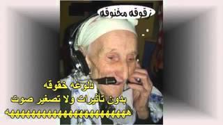 تصنع دلوعه خقوقه احيه وصوتها الحقيقي بدون قناع الاطفال 2013