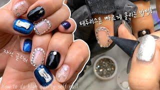 자석글리터, 테두리 스톤 방법만 알면 전문가급 셀프네일 가능👌🏻 Magnetic gel, Stone nail #네일 #혜리 #셀프네일 #hyeri #nail #tutorial