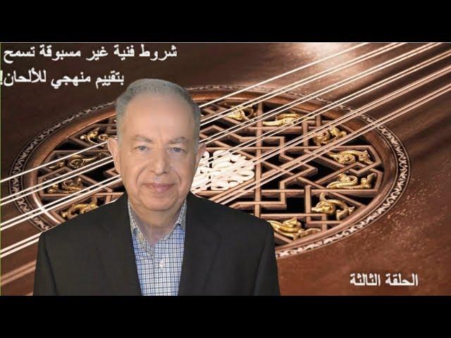 سعد الله آغا القلعة: شروط فنية واضحة  في مسابقة الملحنين تسمح بتقييم منهجي للألحان- الحلقة الثالثة