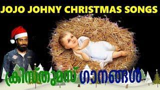 നല്ല കുറച്ചു ക്രിസ്ത്മസ് പാട്ടുകൾ  # Christmas songs malayalam by jojo johny chalakudy