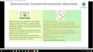 Обучение QlikView Qlik Sense Tableau для пользователей, бизнес-аналитиков, системных администраторов