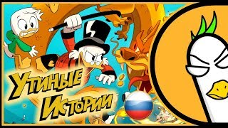 [RUS COVER] DuckTales 2017 Theme Song (На русском)