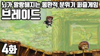 브레이드 [4화] 몽환적 분위기의 동화풍 퍼즐게임! 김용녀 실황 (Braid)