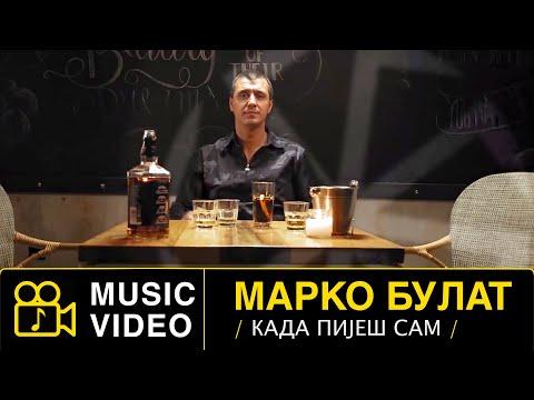 Marko Bulat - Kada pijes sam - (Official video 2017)