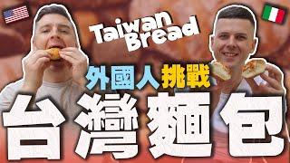 外國人竟然愛吃臺灣麵包 – 讓你流口水的經典麵包 (4K)  [小貝逛台灣 #264]