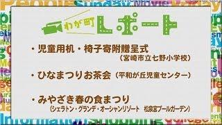 宮崎の町情報をお届け!! 「児童用机・椅子寄附贈呈式、ひなまつりお茶会、みやざき春の食まつり」
