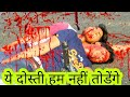 Yeh Dosti Hum Nahi Todenge - Rahul Jain | Unplugged Cover | Sholay | Pehchan Music | Friendship Song