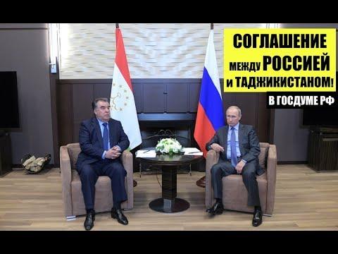 СОГЛАШЕНИЕ между Россией и Таджикистаном в Госдуме РФ. Миграционный адвокат.  юрист