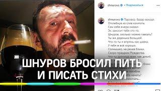 Сергей Шнуров бросил пить и писать стихи Юрий Лоза не против