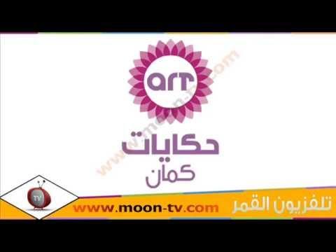 تردد قناة ايه ار تي حكايات كمان Art Hekayat Kaman على نايل سات