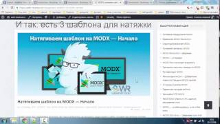 Натягиваем шаблон на MODX - Начало