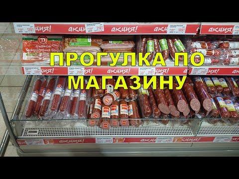ГЛОБУС ЦЕНЫ НА ПРОДУКТЫ ФЕВРАЛЬ 2018 МОЛОЧКА, МЯСО, ХЛЕБ, ФРУКТЫ