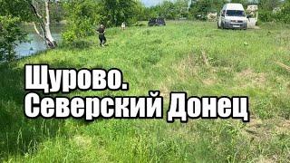 Донбасс-Щурово 2021!Базы отдыха.Река Северский Донец-место под кемпинг