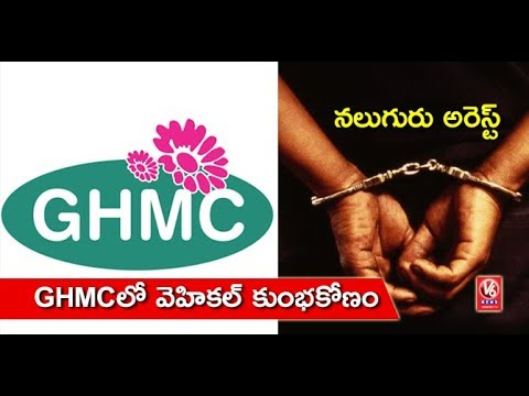 Hyderabad Police Arrests Four GHMC Officers For Irregularities | V6 News