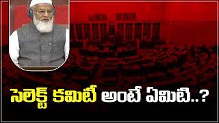 What is Select Committee in Legislative Council | Select Committee in Council | Amaravati