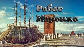 Рабат. Марокко.(Рабат. Марокко. В этом ролике собраны фото города Рабат, столицы Марокко. Рабат прекрасное место для отдыха..., 2015-07-16T19:05:15.000Z)