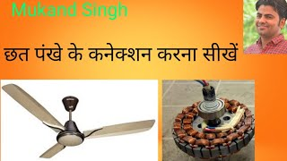 Ceiling Fan Connection and how to change the direction of Ceiling Fan.