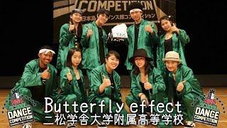 【特別賞】Butterfly effect(二松学舎大学附属高等学校) / HIGH SCHOOL DANCE COMPETITION 2018 関東大会