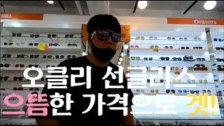오클리 선글라스 으뜸50안경에서 완전 저렴한 착한가격!