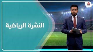 النشرة الرياضية | 13 - 02 - 2021 | تقديم هشام الزيادي | يمن شباب