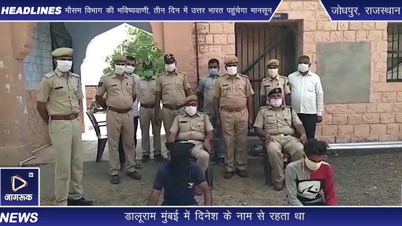 जोधपुर : पुलिस पर हमले के आरोपी हिस्ट्रीशीटर को पकड़ा