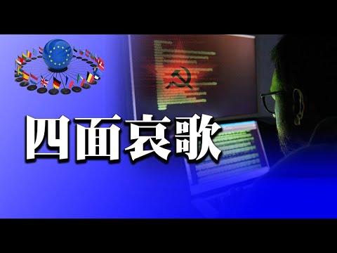 铁心了!美、英、欧盟、北约等同步谴责中共发动恶意网攻;台湾产疫苗大突破 疫情降级有望【希望之声-午夜新闻-2021/07/19】
