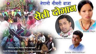 New Nepali Panche Baja Song 2074 | seti Dovan | Bishnu Majhi |New Nepali Lok Dohori Song |