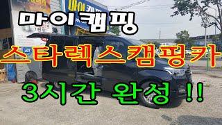 스타렉스 캠핑카 11인승 차량을 - 5인승 구조변경 완…